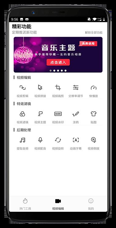 爱剪辑-380-3.png