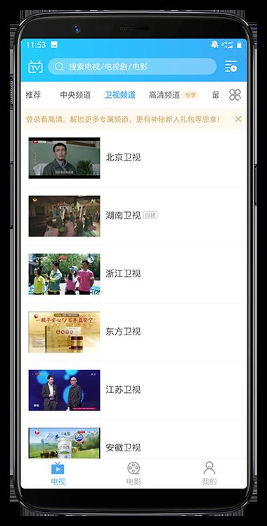 电视家-380-3.png