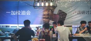你才不知道杭州站产品研讨会上发布了什么碉堡新品