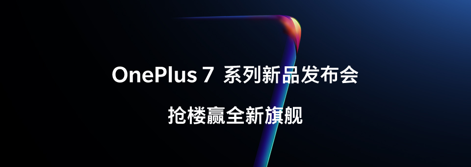 OnePlus 7系列发布会 参与讨论赢全新旗舰.jpg