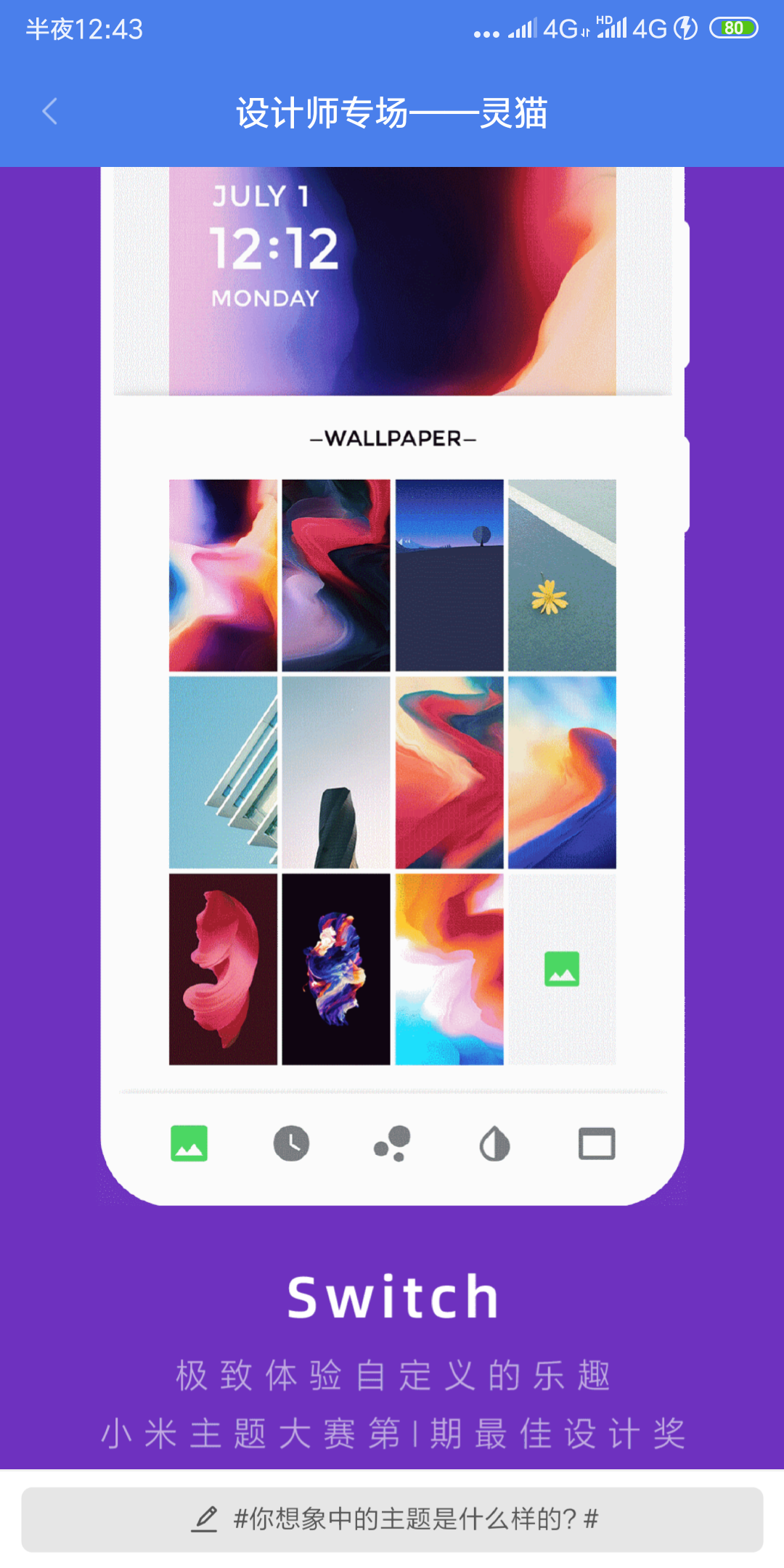 Screenshot_2019-07-22-00-43-48-296_com.android.thememanager.png