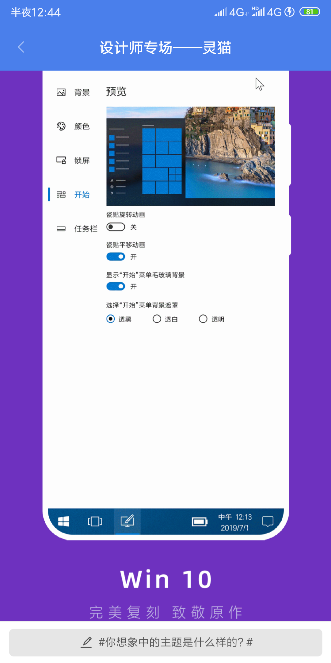 Screenshot_2019-07-22-00-44-58-431_com.android.thememanager.png