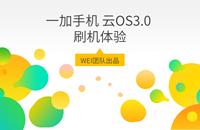 一加手机 云OS3.0视频