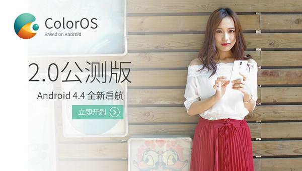 一加手机 ColorOS 2.0公测版 Android 4.4 全新启航!