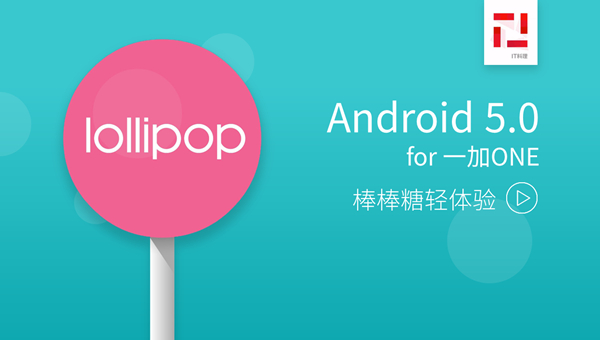 Android 5.0 for 一加ONE 棒棒糖轻体验视频!