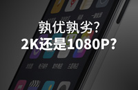 跟你聊聊2K屏