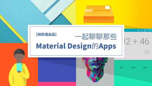 聊聊与推荐那些Material Design的Apps
