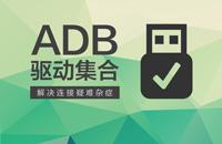 ADB驱动集合