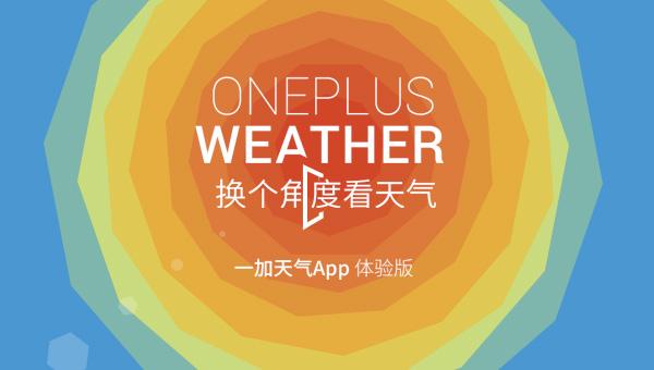 换个角度看天气, 一加天气App体验版正式发布!