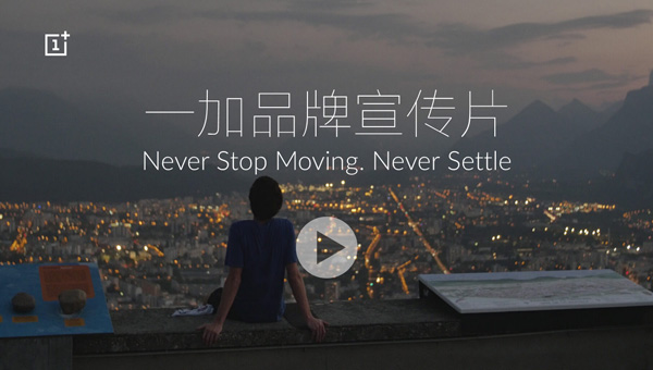 一加品牌宣传片:Never Stop Moving. Never Settle