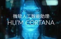 微软小娜中文版