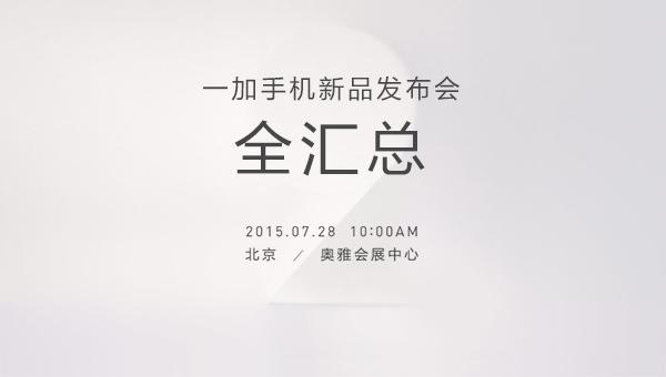 【持续更新】7.28一加手机新品发布会全汇总