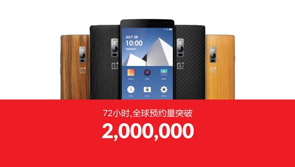 72小时,一加手机2全球预约量突破200万!