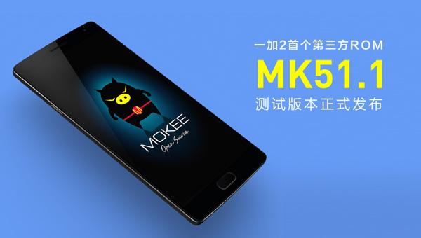 一加2首个MK51.1测试版本正式发布!基础功能已全部完成!