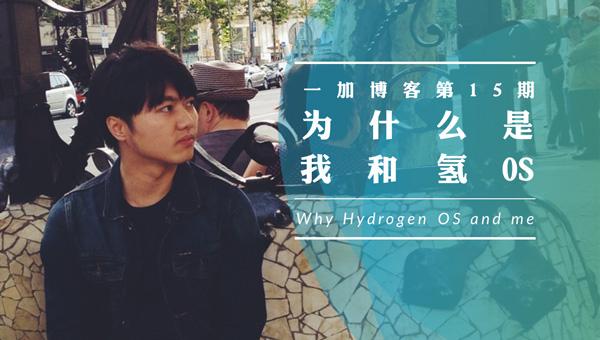 一加博客【第015期】为什么是我和氢OS