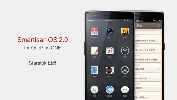 一加手机1 SmartisanOS 2.0来袭!
