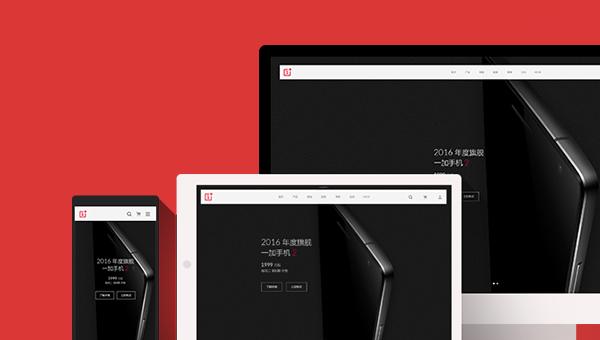 一加博客【第016期】聊一聊OnePlus官网的改版(上)
