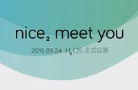 氢OS公测开启!