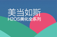 H2OS美化全系列首发