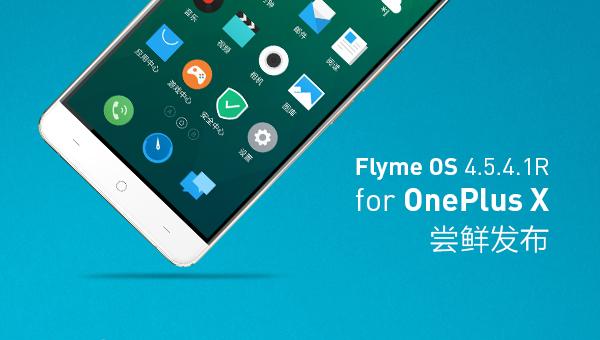 12月1日更新:一加手机X Flyme OS 4.5.4.1R