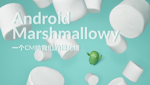 Android Marshmallowy:一个CM给我们的棉花糖