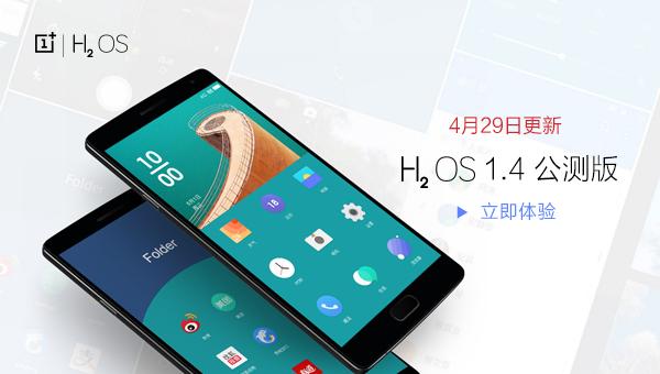 氢OS 1.4 For 一加手机2 公测第二版 更新公告