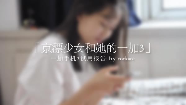 「妹纸的试用报告」京漂少女和她的一加3