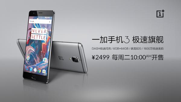 每周二上午10点!极速旗舰一加手机3官网现货开售!