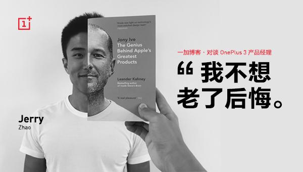 对谈 OnePlus 3 产品经理:我不想老了后悔。