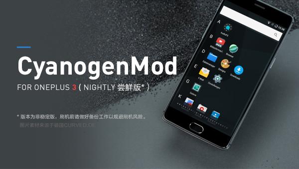 原生Android味:CyanogenMod 13 for ONEPLUS 3!