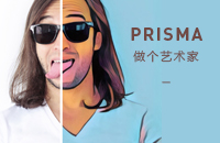 全球爆红 Prisma艺术相机