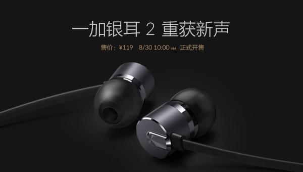 与一加3天生一对的好声音!一加银耳2即将开售!