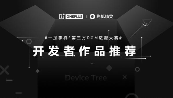 收藏!一加手机3第三方ROM适配大赛作品推荐