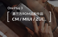 OnePlus 3折腾党必备