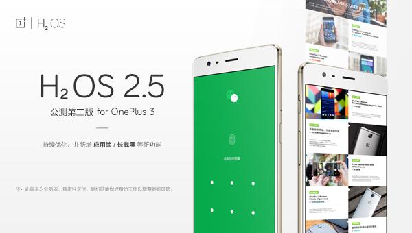 新增应用锁和长截屏,氢OS 2.5 公测第三版更新!