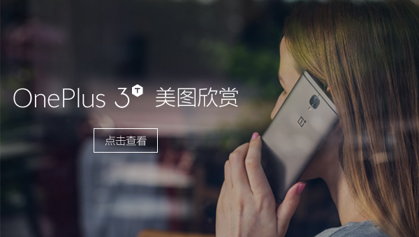 OnePlus 3T 枪灰丨薄荷金 产品美图欣赏!
