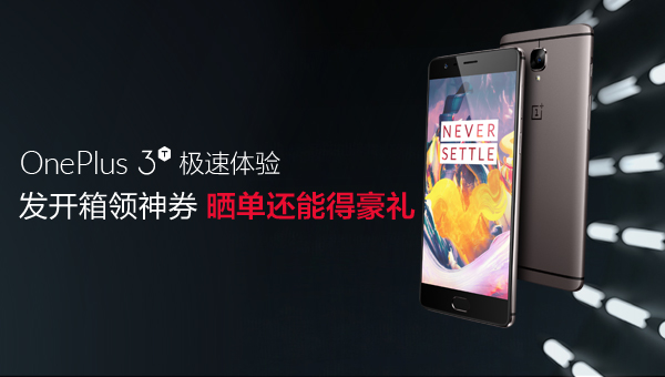 OnePlus 3T 极速体验:发开箱领神券 晒单还能得豪礼!