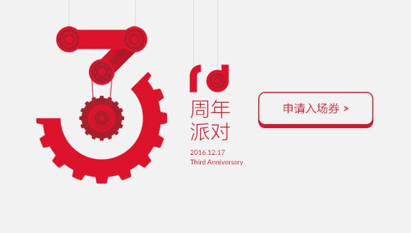 和虎哥面基!OnePlus 三周年线下生日趴开放报名中!