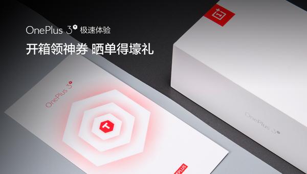 OnePlus 3T 极速体验:发开箱领神券,晒单还能得壕礼!