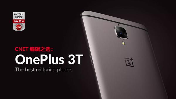 CNET 评 OnePlus 3T:最棒的中等价位手机