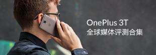 OnePlus 3T 全球媒体评测大合集