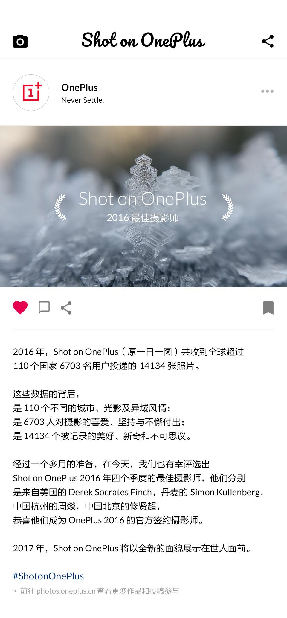 Shot on OnePlus 2016 最佳摄影师