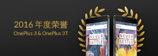 OnePlus 2016 年度获奖与荣誉