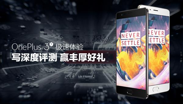 OnePlus 3T 深度评测活动来袭,丰厚好礼送不停!