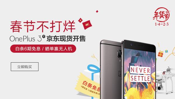 京东年货节,春节不打烊!#OnePlus3T#京东现货开售
