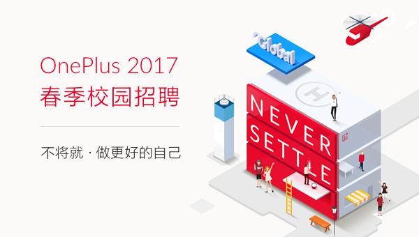 OnePlus 2017 春季校园招聘正式开始
