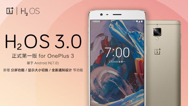 H2OS 3.0 For OnePlus 3 第1版 更新公告
