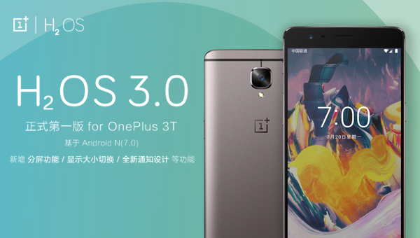 H2OS 3.0 For OnePlus 3T 第1版 更新公告