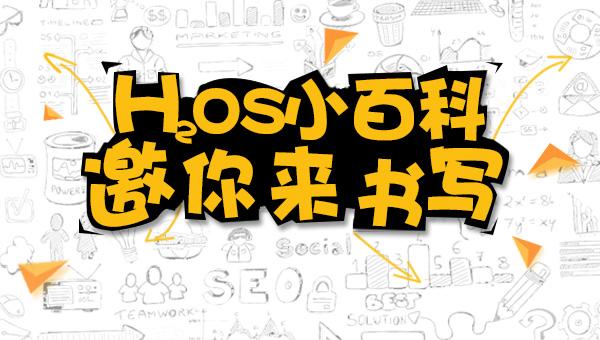 H2OS 3.0小百科邀你来书写 加油送不停