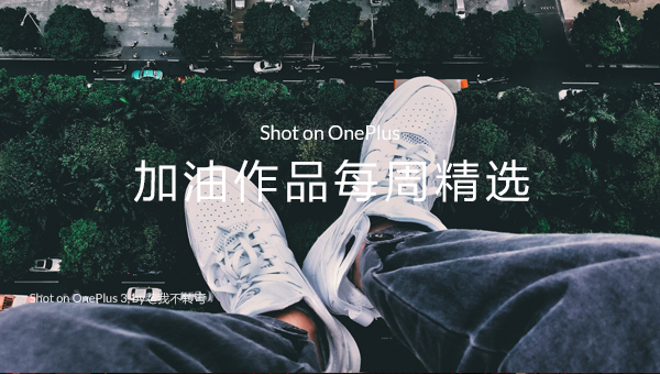 Shot on OnePlus · 第23周社区加油作品精选